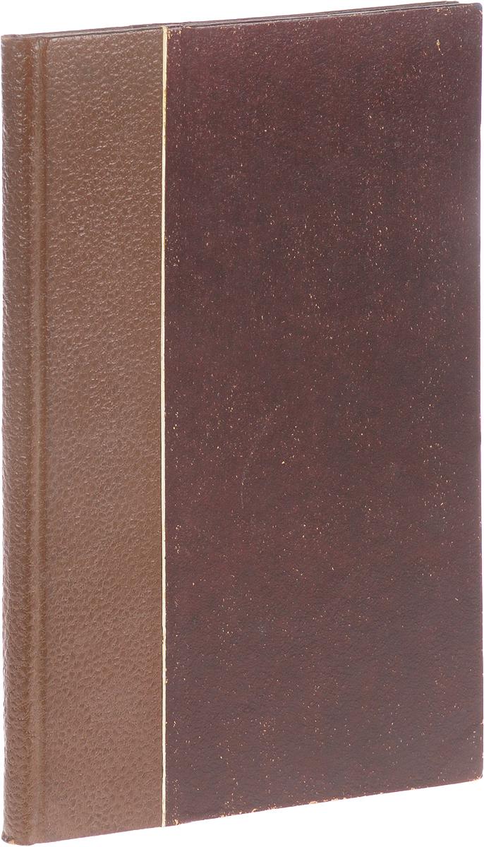 Дневник Эжена Делакруа. Выпуск 1. 1822-1832
