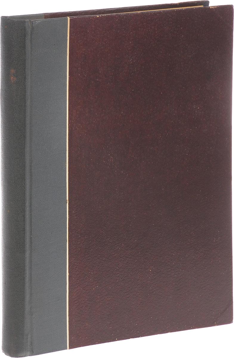 Книга о Святом Франциске.