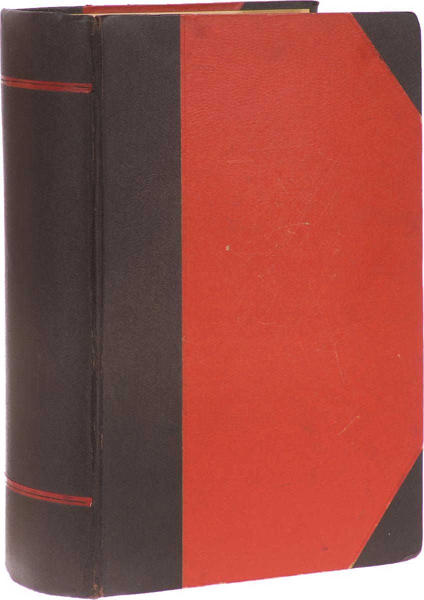 София. Журнал искусства и литературы за 1914 год, №1-6, январь-июнь 1914 г. (комплект)