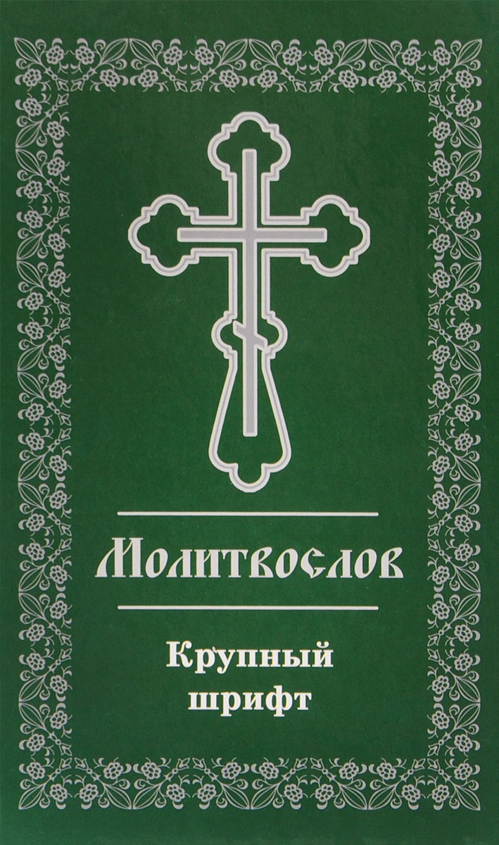 Молитвослов. Крупный шрифт молитвы избранное