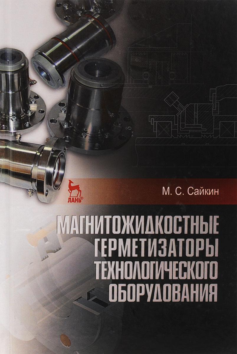 Сайкин М.С. Магнитожидкостные герметизаторы технологического оборудования
