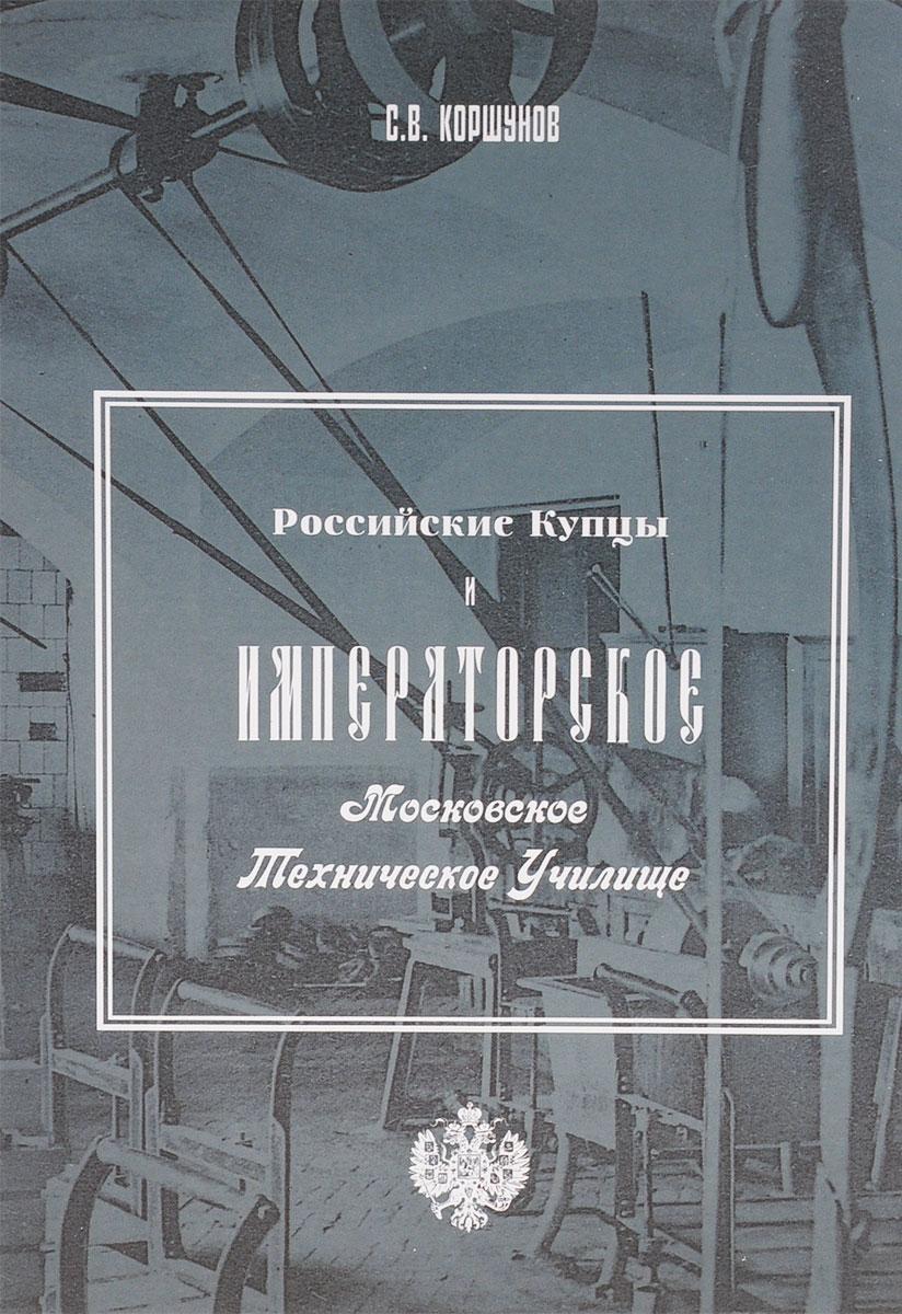 Российские купцы и императорское Московское Техническое Училище