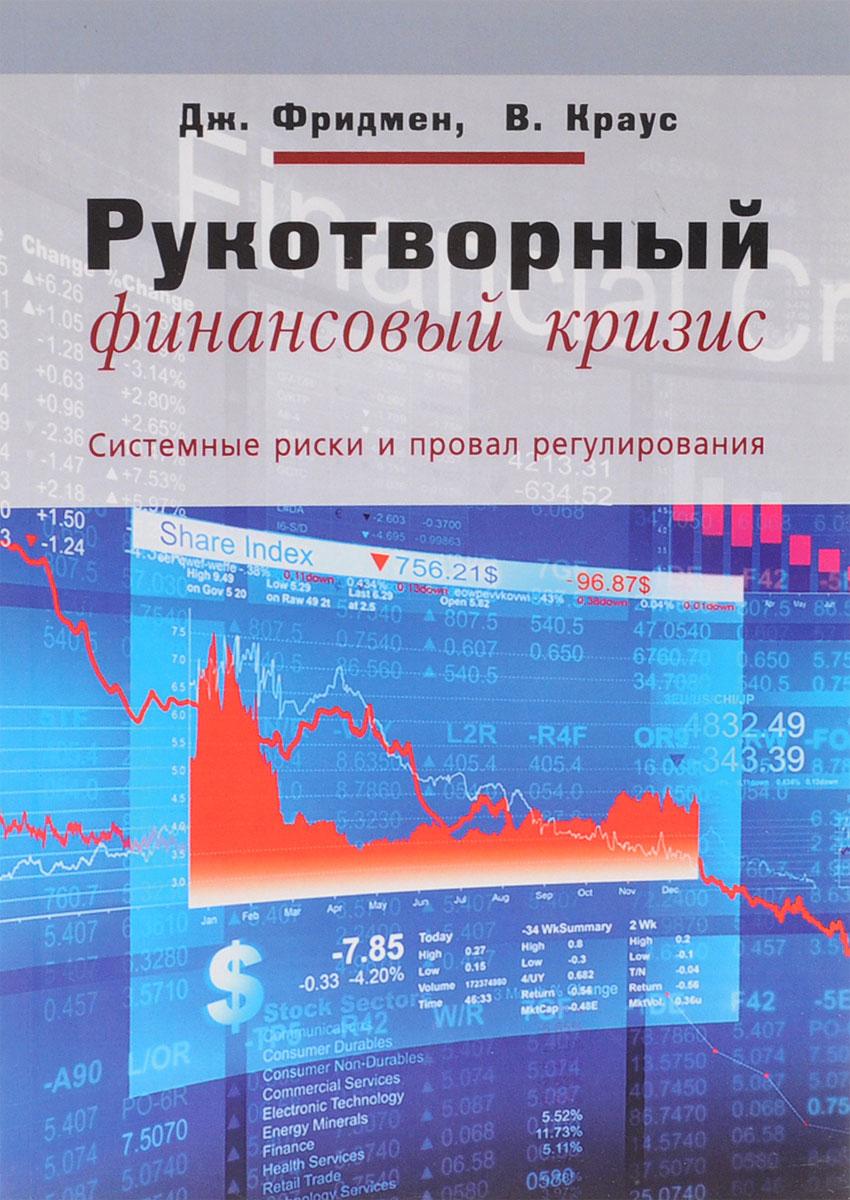 Рукотворный финансовый кризис: системные риски и провал регуляторов
