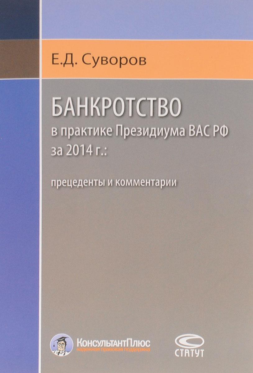 Банкротство в практике Президиума ВАС РФ за 2014 г. Прецеденты и комментарии