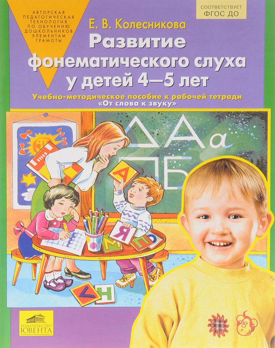 Е. В. Колесникова Развитие фонетического слуха у детей 4-5 лет колесникова е в я уже считаю математика для детей 6 7 лет 2 е изд испр