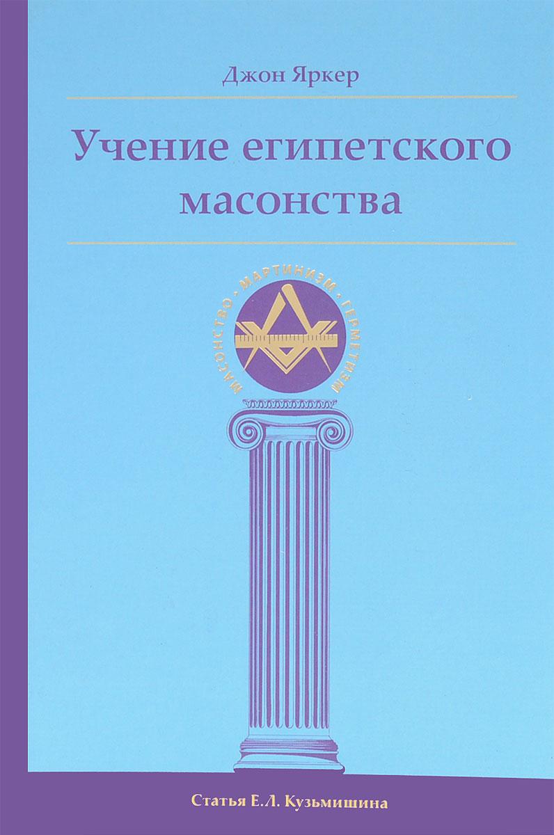 Учение египетского масонства. Джон Яркер