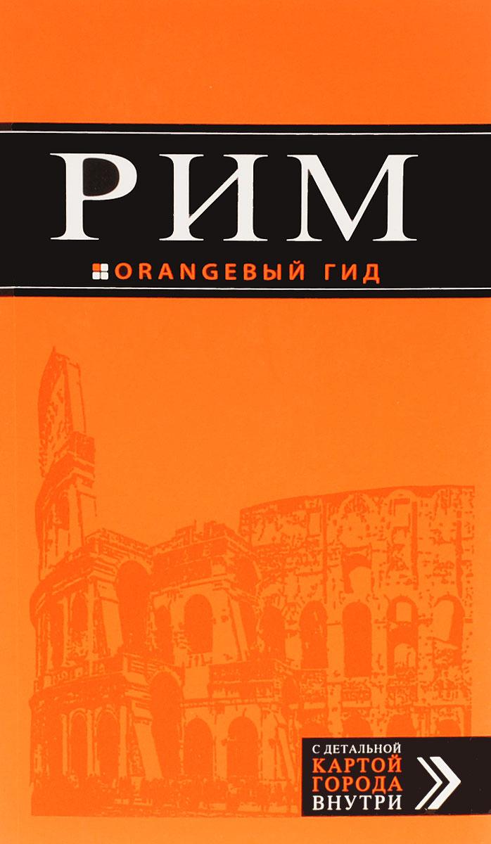 Рим: путеводитель + карта.. И. Тимофеев