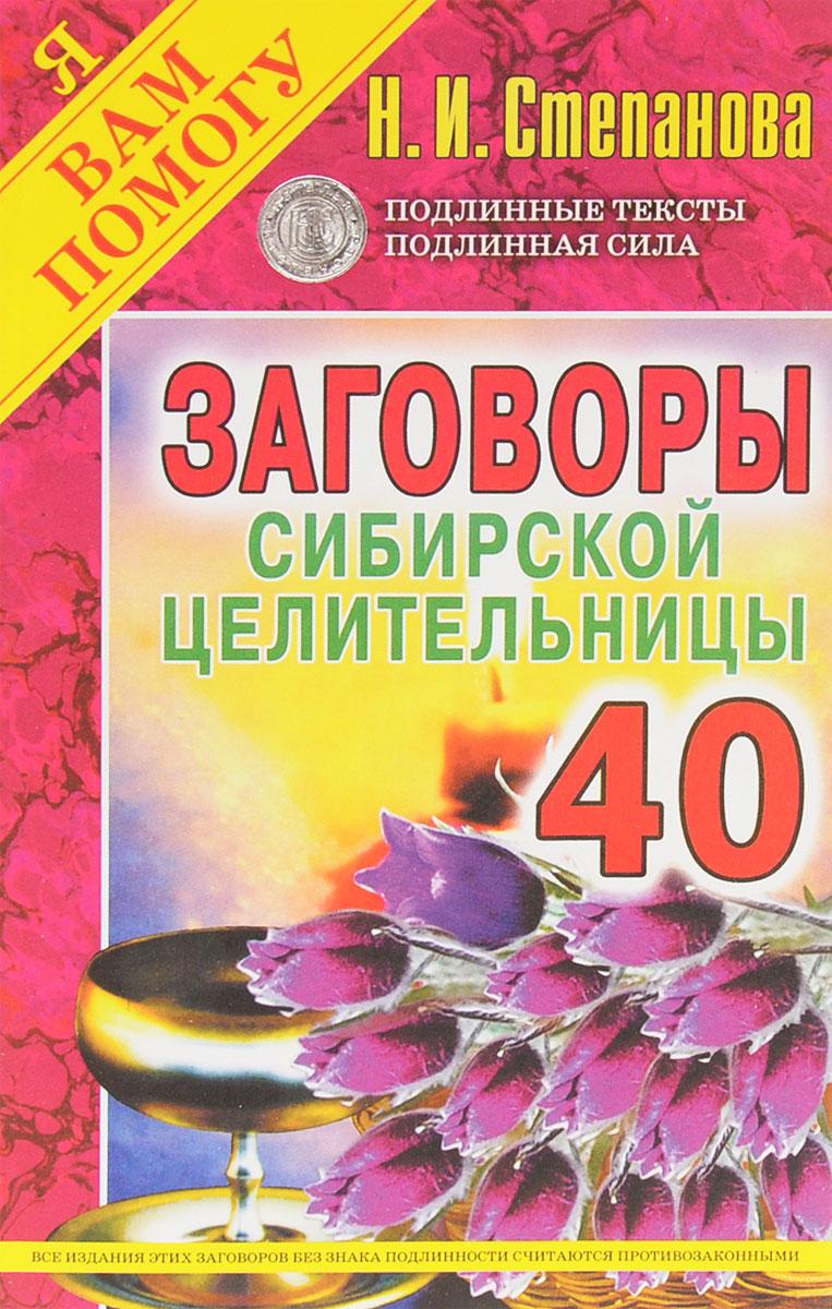 Н. И. Степанова Заговоры сибирской целительницы. Выпуск 40