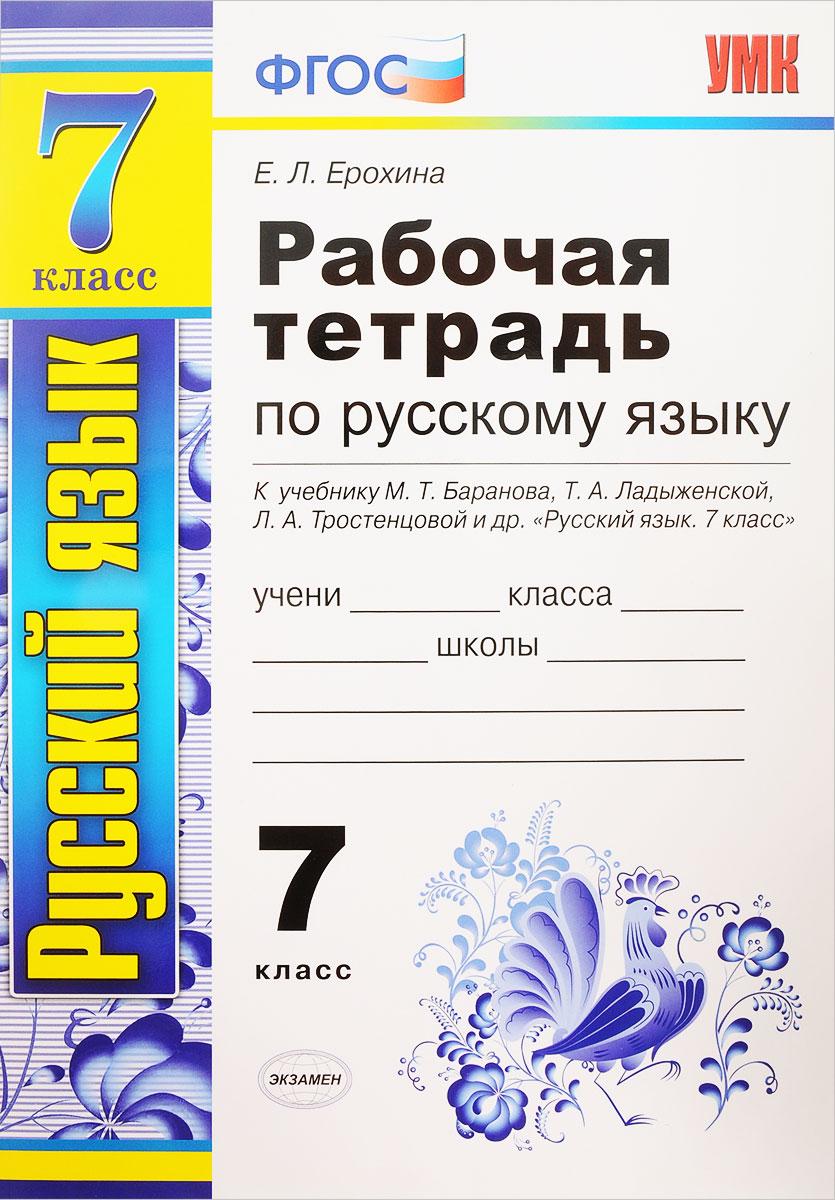 Спиши.ру 7 класс русский язык для татарских школ ахбарова