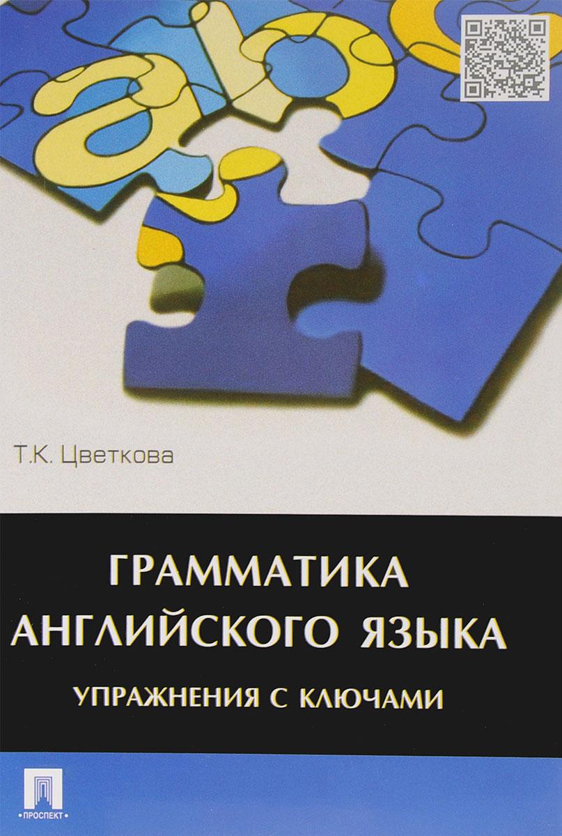 Т. К. Цветкова Грамматика английского языка. Упражнения с ключами. Учебное пособие порядковые числительные
