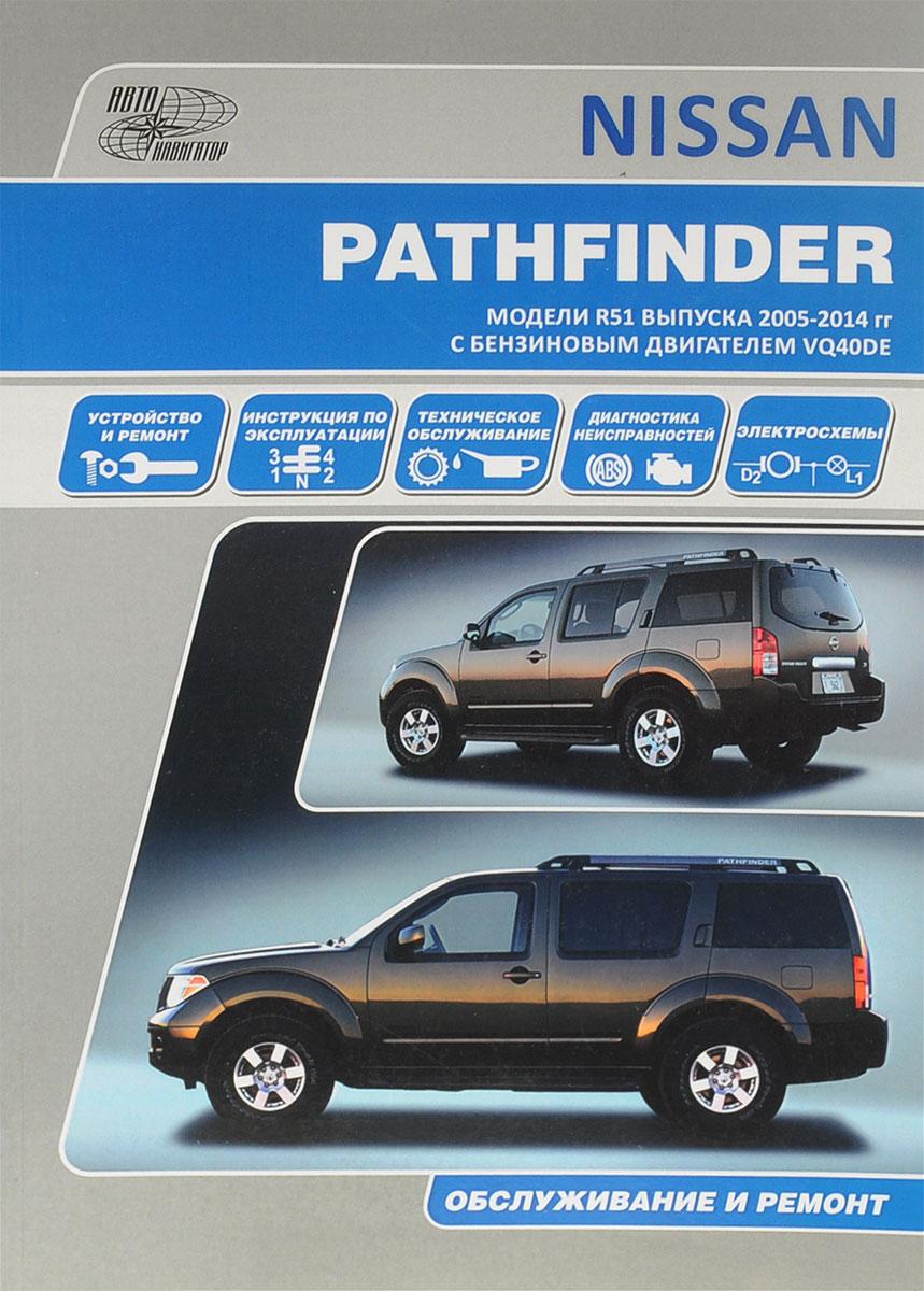Nissan Pathfinder. Модели R51 выпуска с 2005 г. с бензиновым двигателем VQ40DE. Руководство по эксплуатации, устройство, техническое обслуживание, ремонт