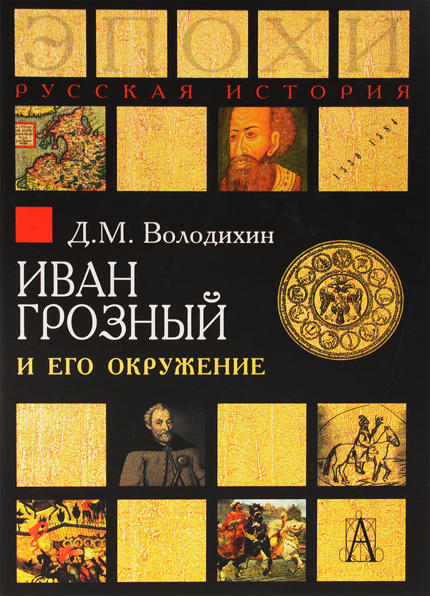 Д. М. Володин Иван Грозный и его окружение
