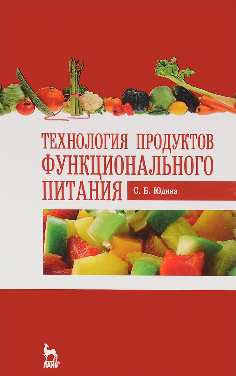 Технология продуктов функционального питания