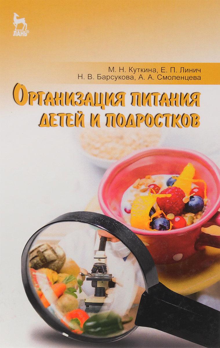 Организация питания детей и подростков. Учебное пособие