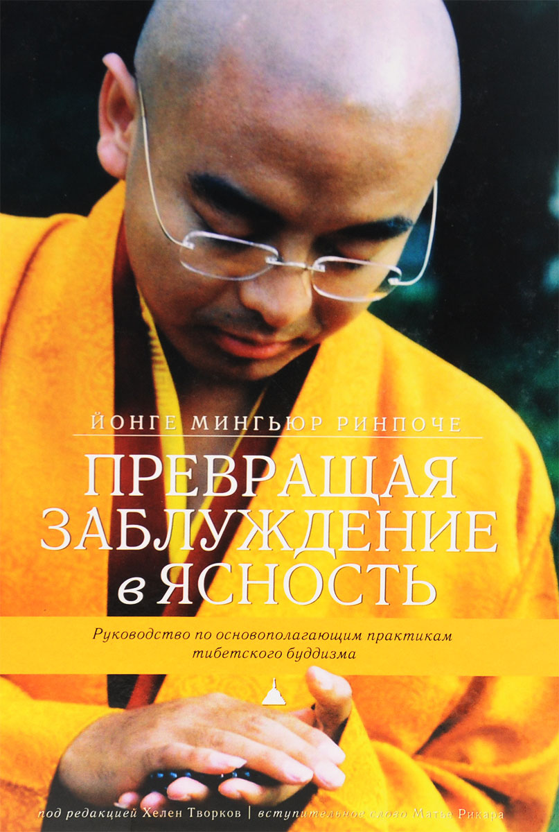 Йонге Мингьюр Ринпоче Превращая заблуждение в ясность. Руководство по основополагающим практикам тибетского буддизма йонге мингьюр ринпоче и тори хайден таши щенок который научился медитировать