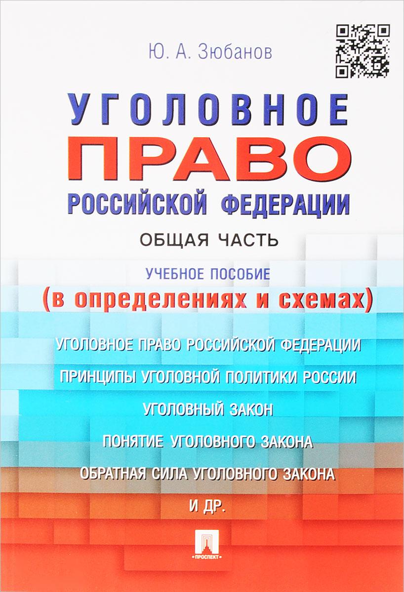Уголовное право РФ. Общая часть (в определениях и схемах). Учебное пособие
