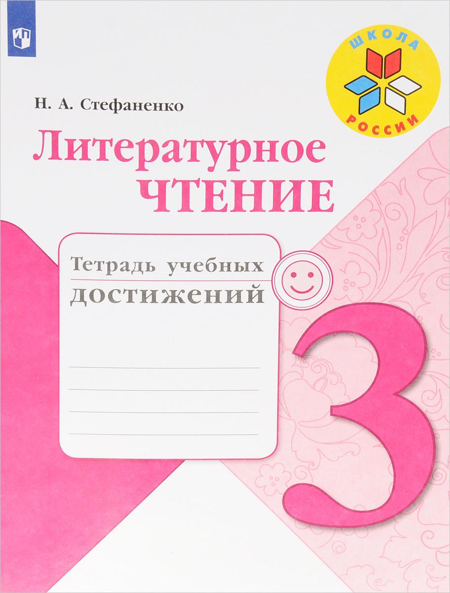 Н. А. Стефаненко Литературное чтение. 3 класс. Тетрадь учебных достижений