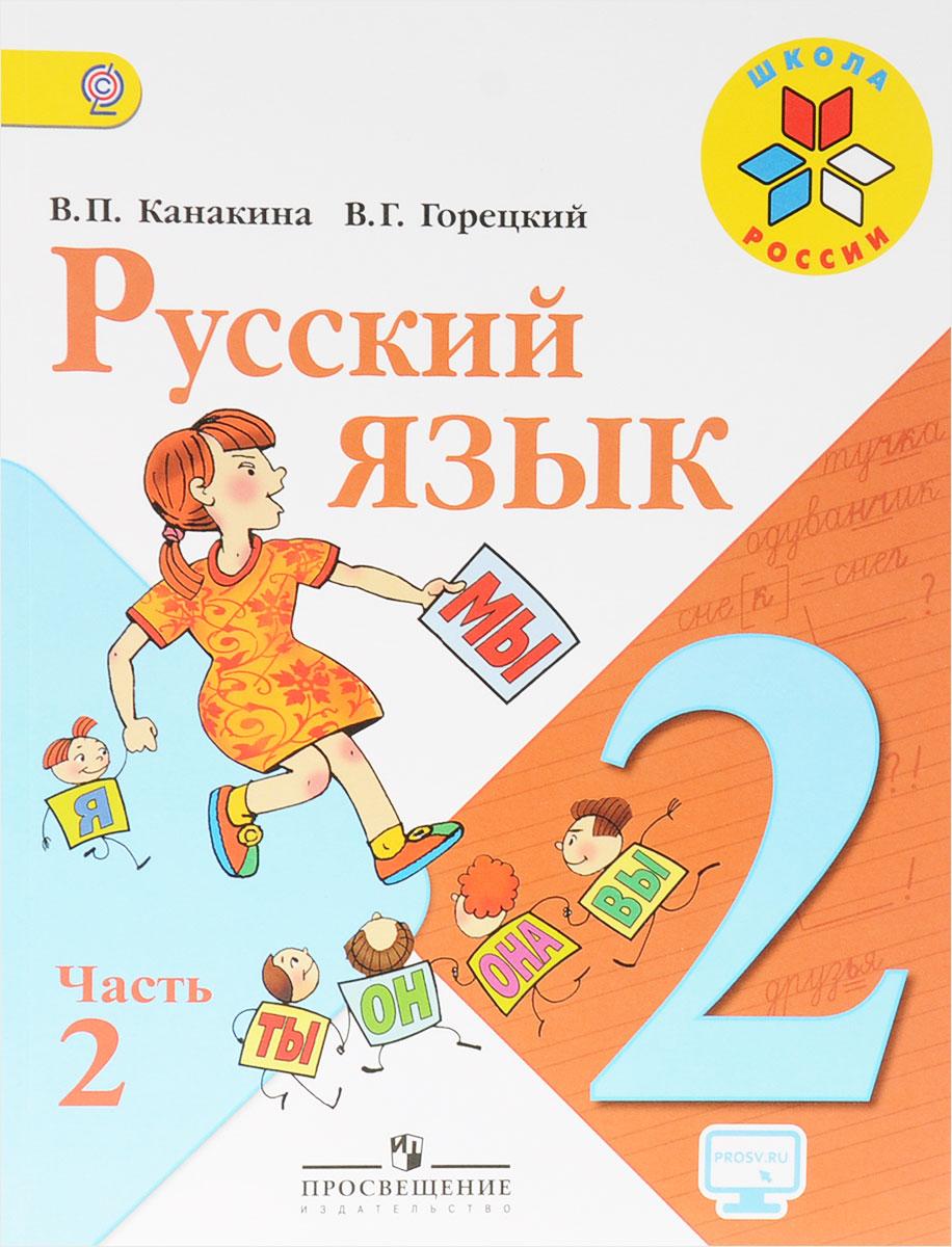 В. П. Канакина, В. Г. Горецкий Русский язык. 2 класс. Учебник. В 2 частях. Часть 2