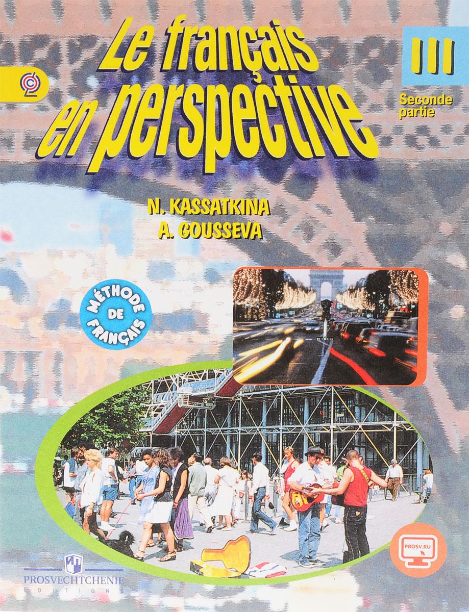 Le francais en perspective 3: Seconde partie / Французский язык. 3 класс. Учебник. В 2 частях. Часть 2
