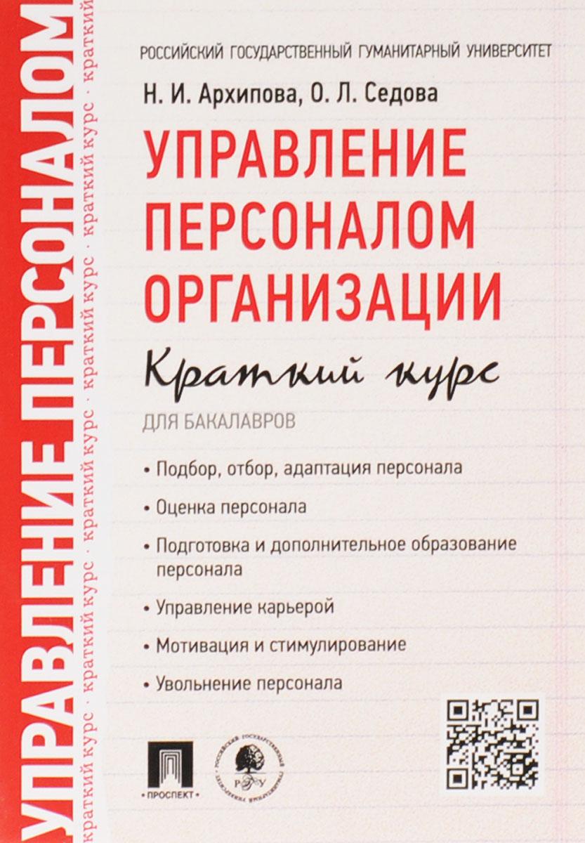 Управление персоналом организации. Краткий курс для бакалавров. Учебное пособие