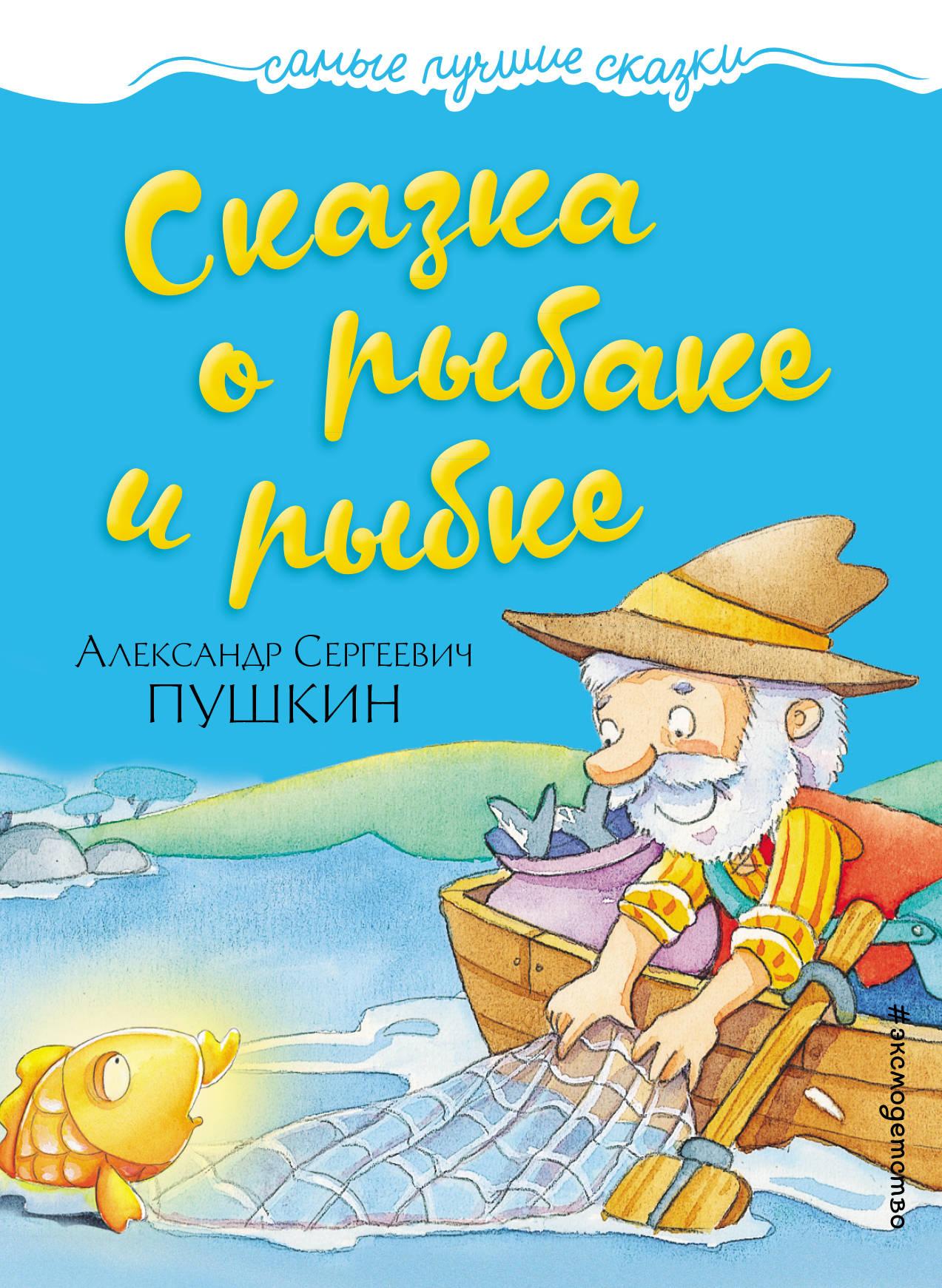 Пушкин Александр Сергеевич Сказка о рыбаке и рыбке