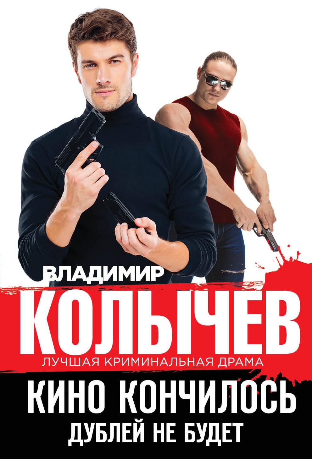 Zakazat.ru: Кино кончилось. Дублей не будет. Владимир Колычев