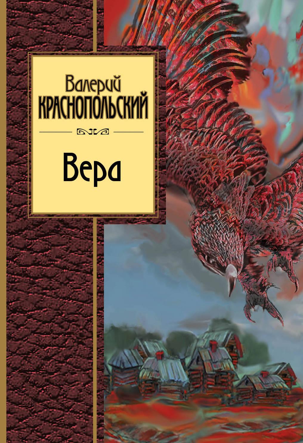 Валерий Краснопольский Вера антей голубицкая путевку в брянске