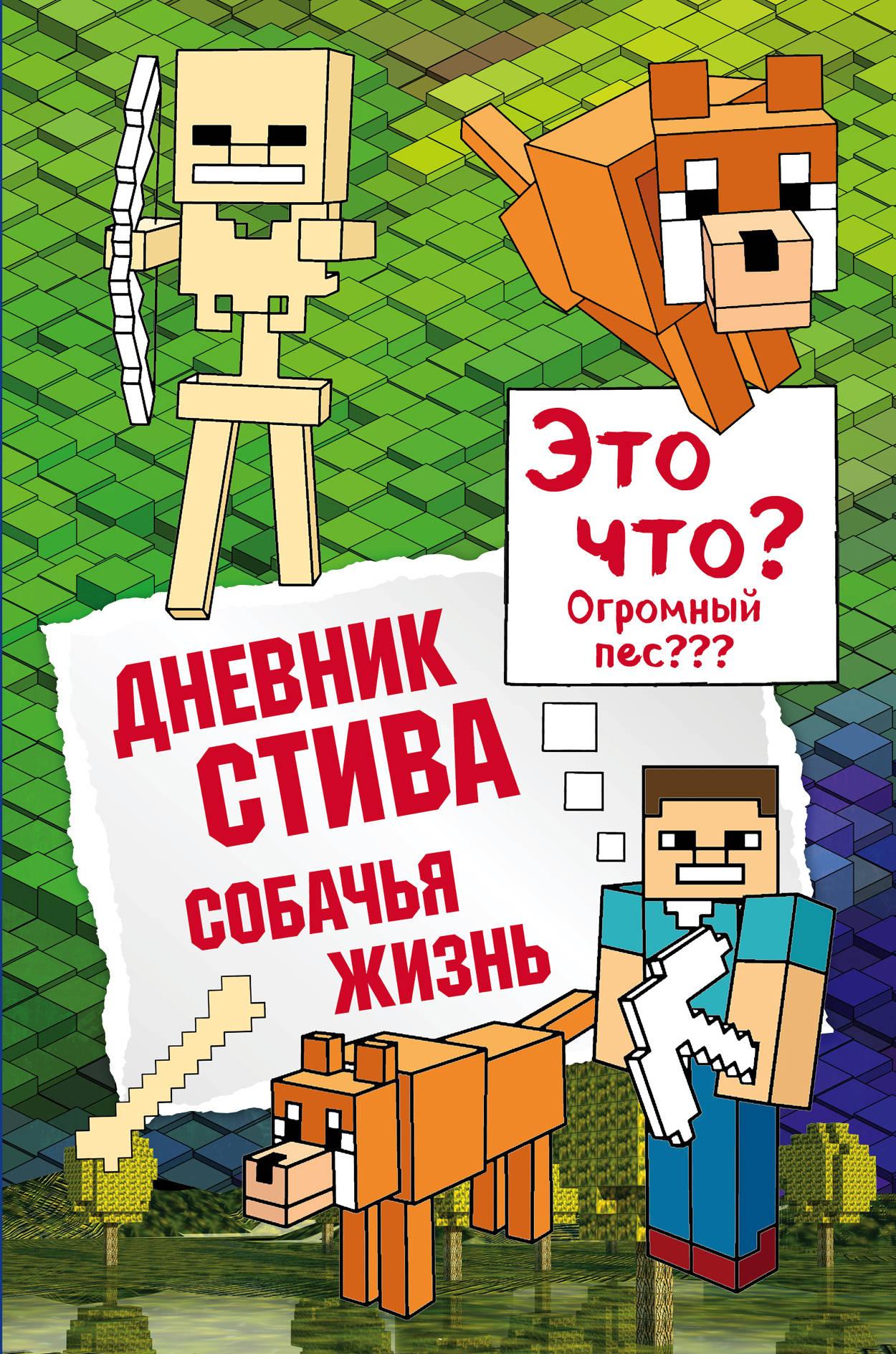 Дневник Стива. Собачья жизнь майнкрафт стив в украине
