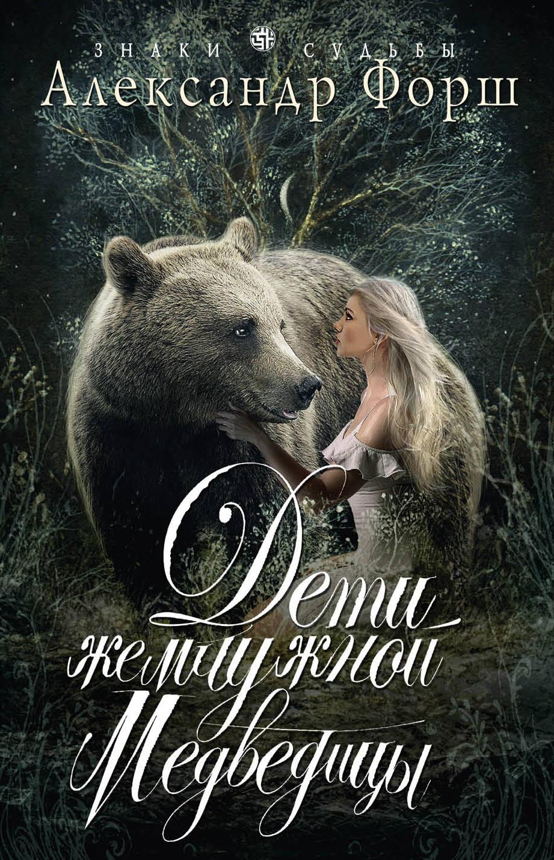 Дети жемчужной Медведицы