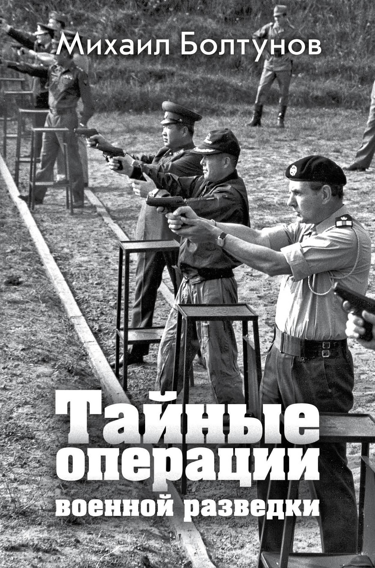 Михаил Болтунов Тайные операции военной разведки