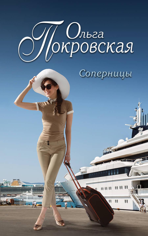 Ольга Покровская Соперницы алена 18 a