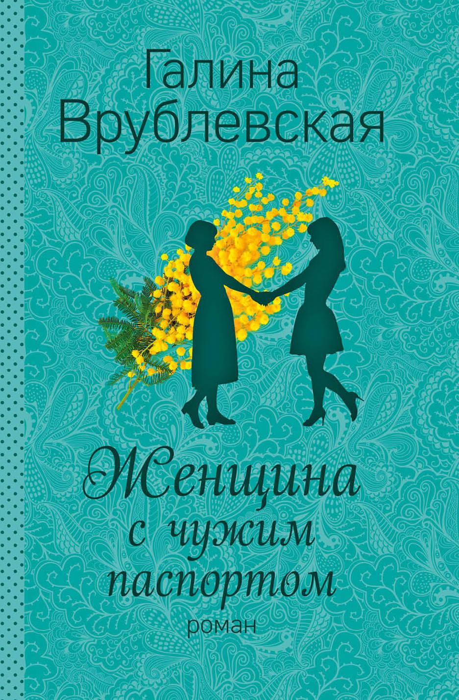 все цены на Галина Врублевская Женщина с чужим паспортом онлайн