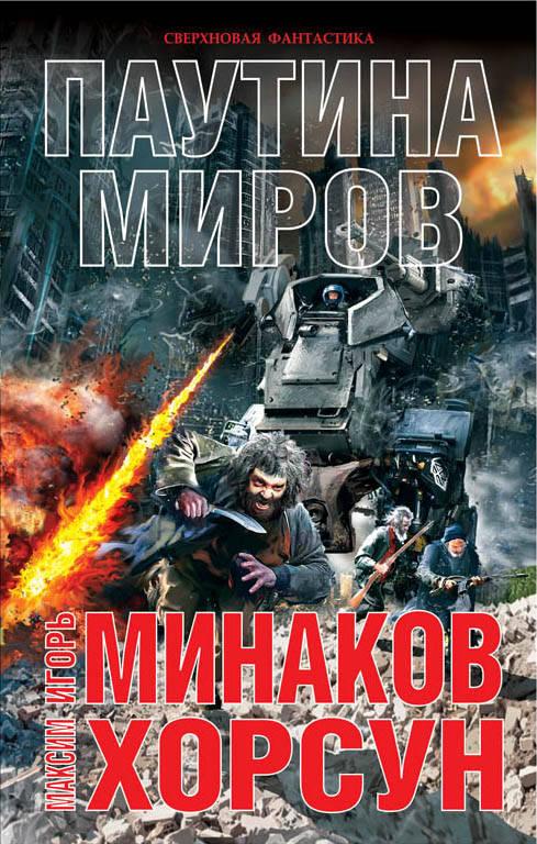 Игорь Минаков, Максим Хорсун Паутина миров игорь манн номер 1 как стать лучшим в том что ты делаешь