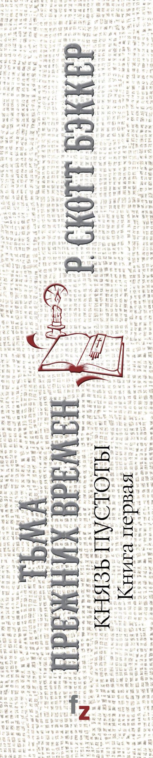Князь Пустоты. Книга первая. Тьма прежних времен. Бэккер Р. Скотт