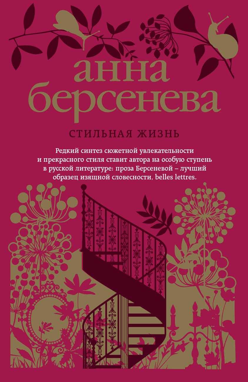 Анна Берсенева Стильная жизнь wi fi роутер mikrotik omnitik 5 rbomnitiku 5hnd