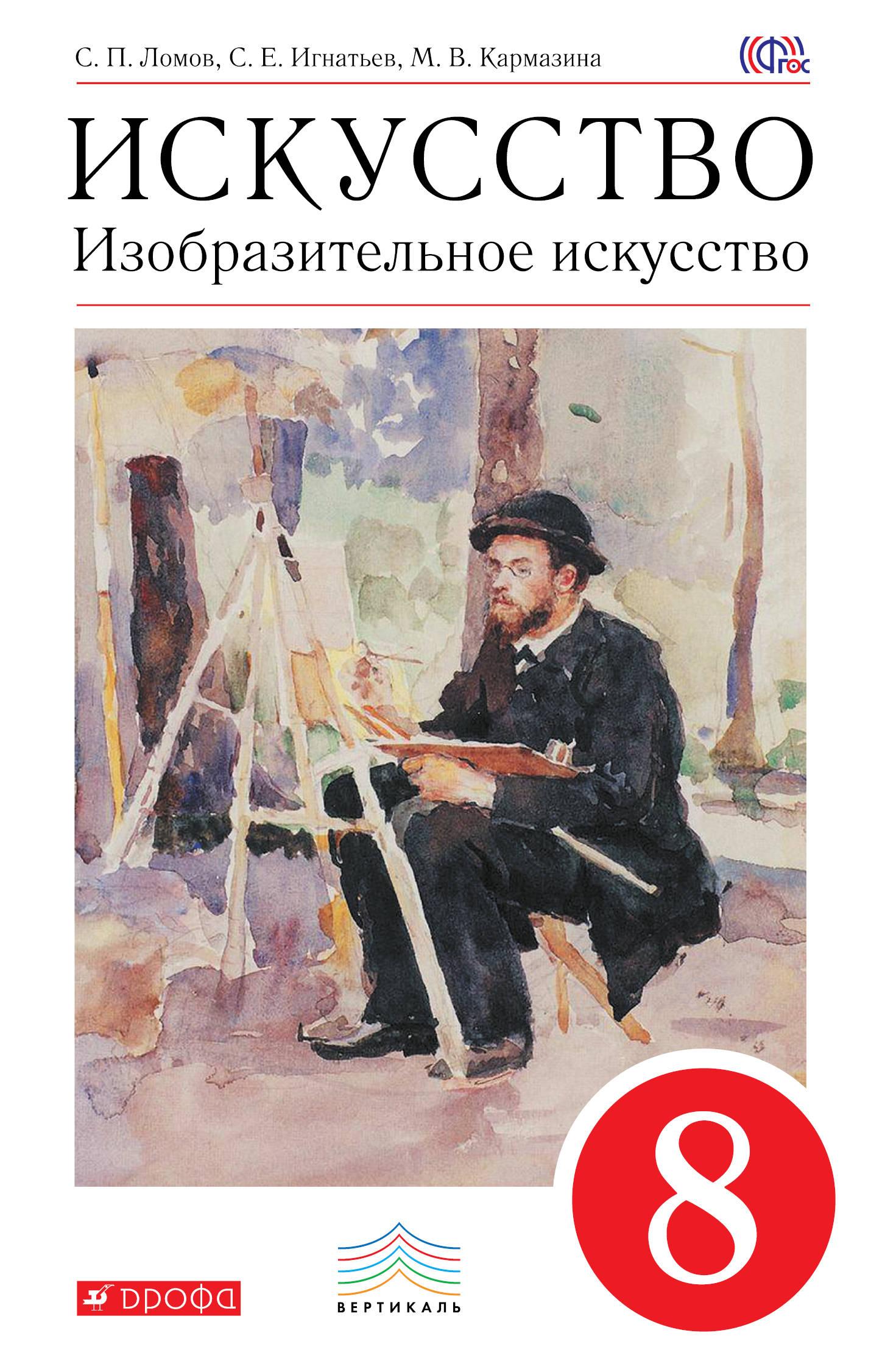 С. П. Ломов, С. Е. Игнатьев, М. В. Кармазина Изобразительное искусство. 8 класс. Учебник изобразительное искусство 7 8 классы поурочные планы по программе в с кузина
