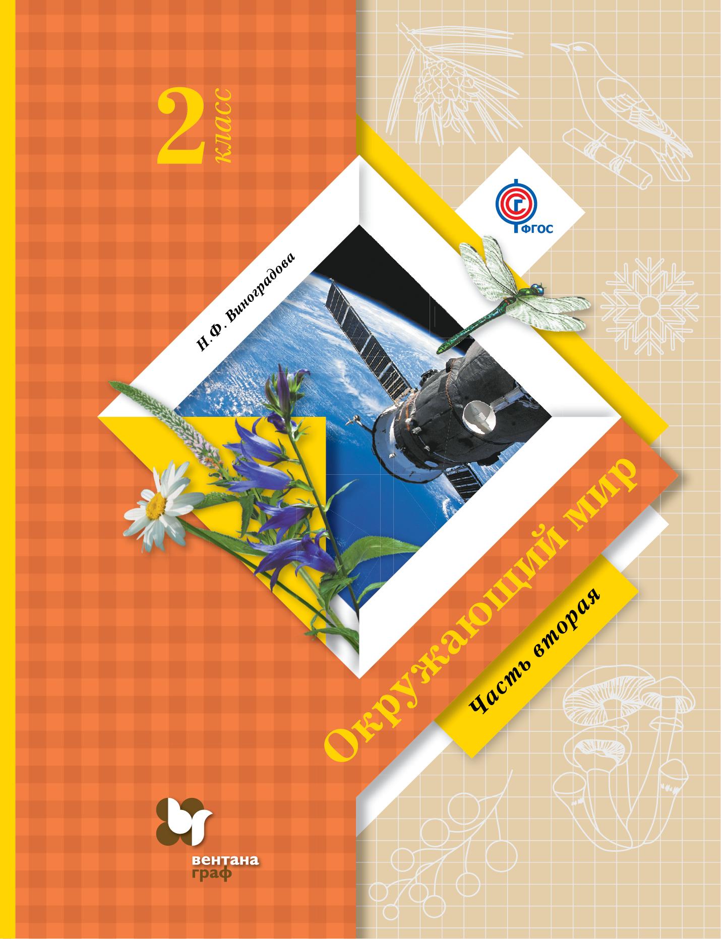 Н. Ф. Виноградова Окружающий мир. 2класс. Учебник. В 2 частях. Часть 2