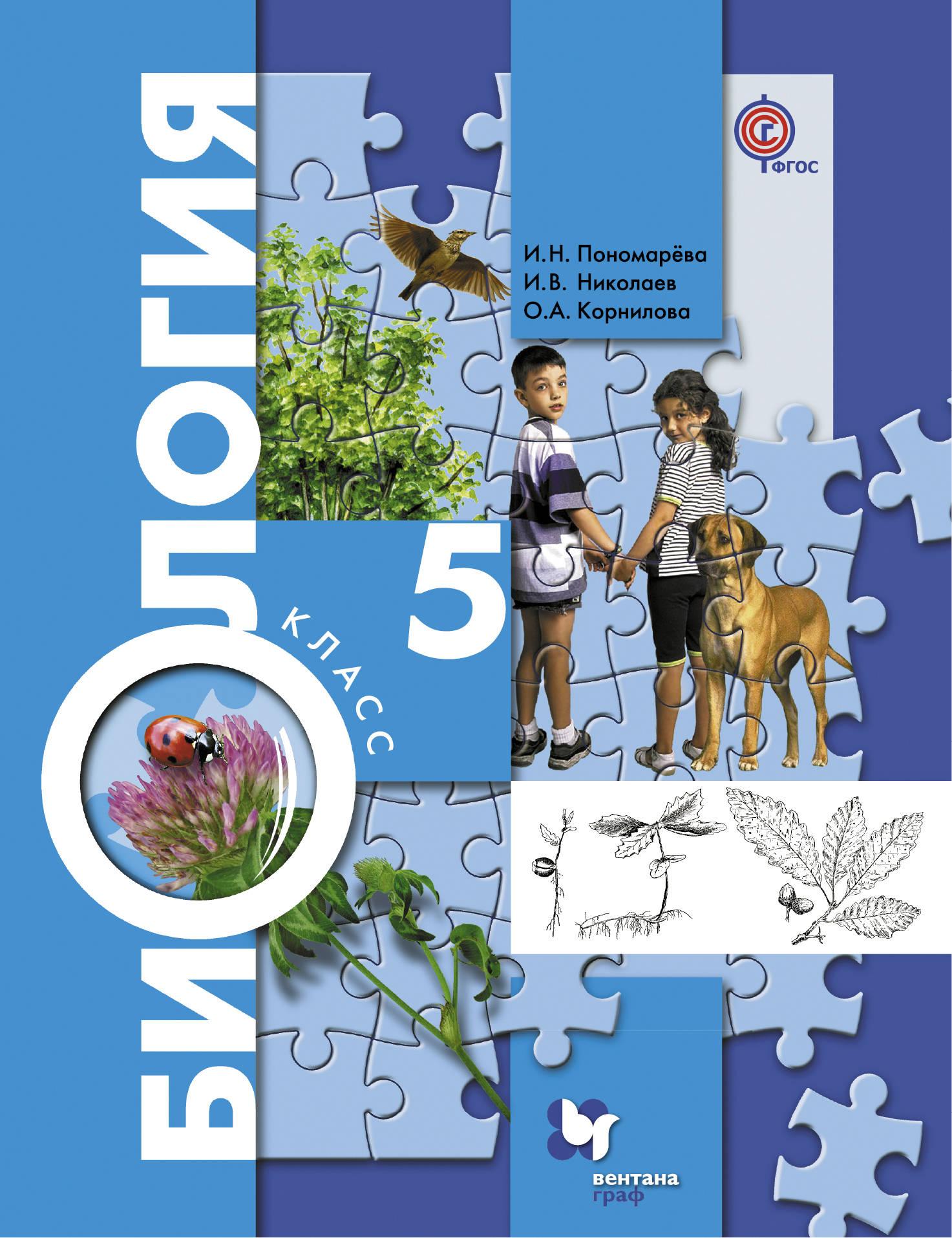 И. Н. Пономарева, О. А. Корнилова Биология. 5класс. Учебник