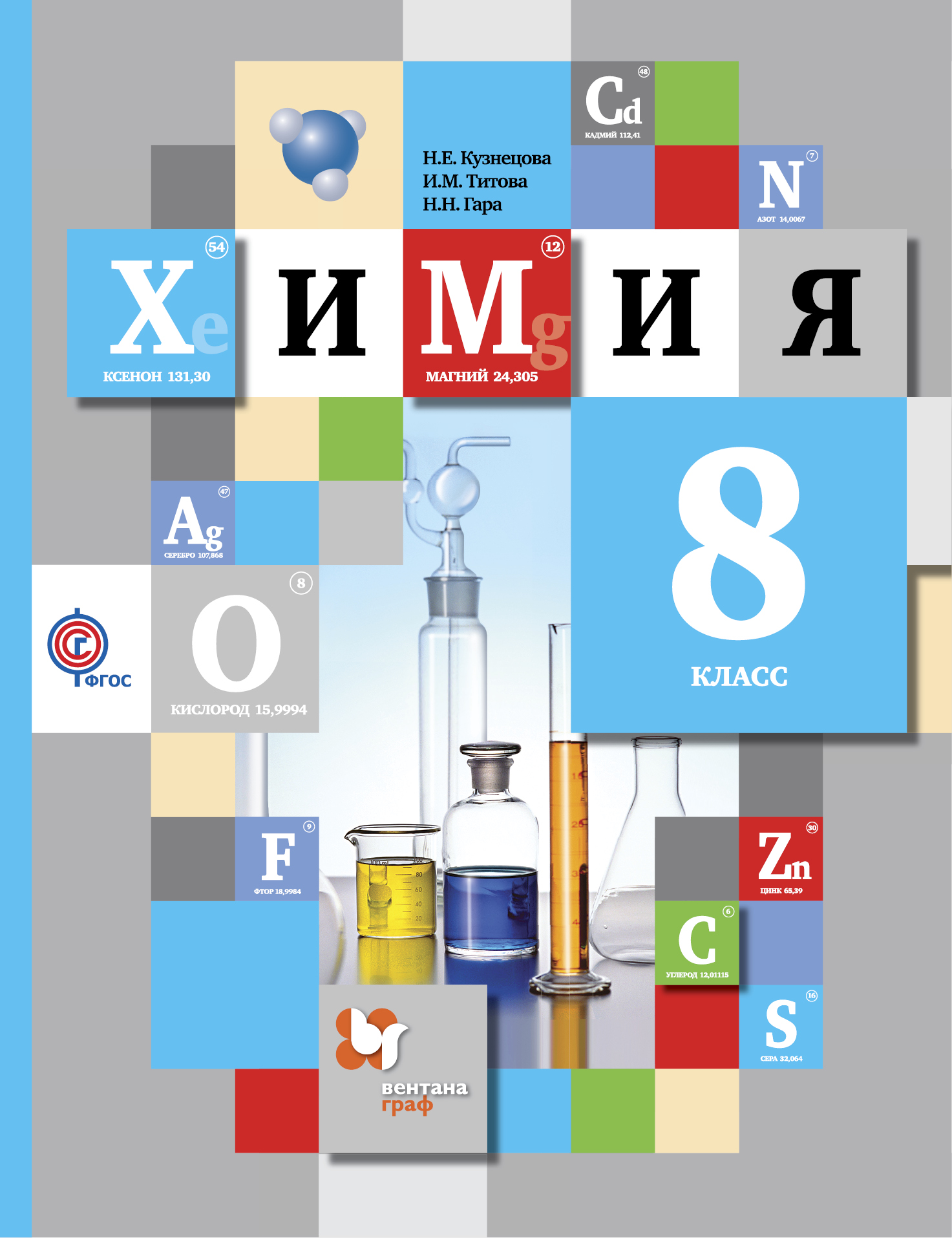 Н химия е кузнецовой решебник