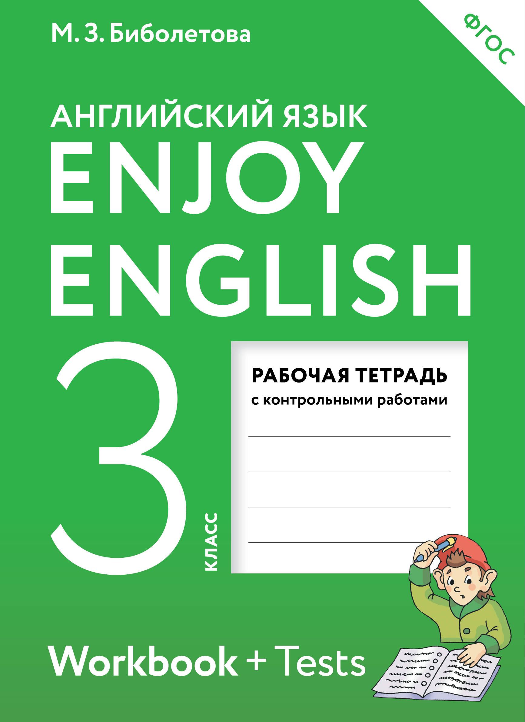 Enjoy English/Английский с удовольствием. 3 класс. Рабочая тетрадь, Биболетова Мерем Забатовна