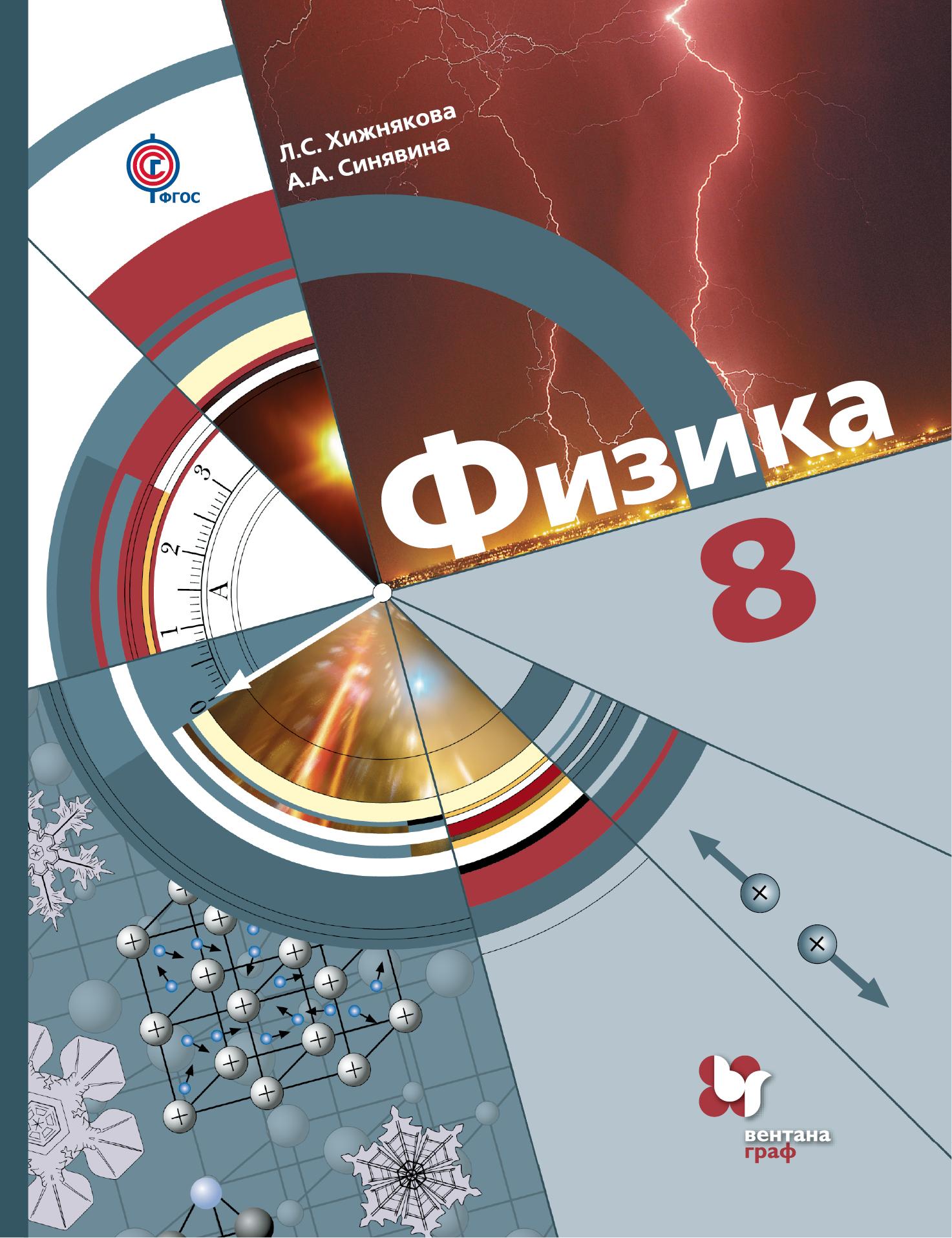 Л. С. Хижнякова, А. А. Синявина Физика. 8класс. Учебник хижнякова л с синявина а а физика 9класс учебник