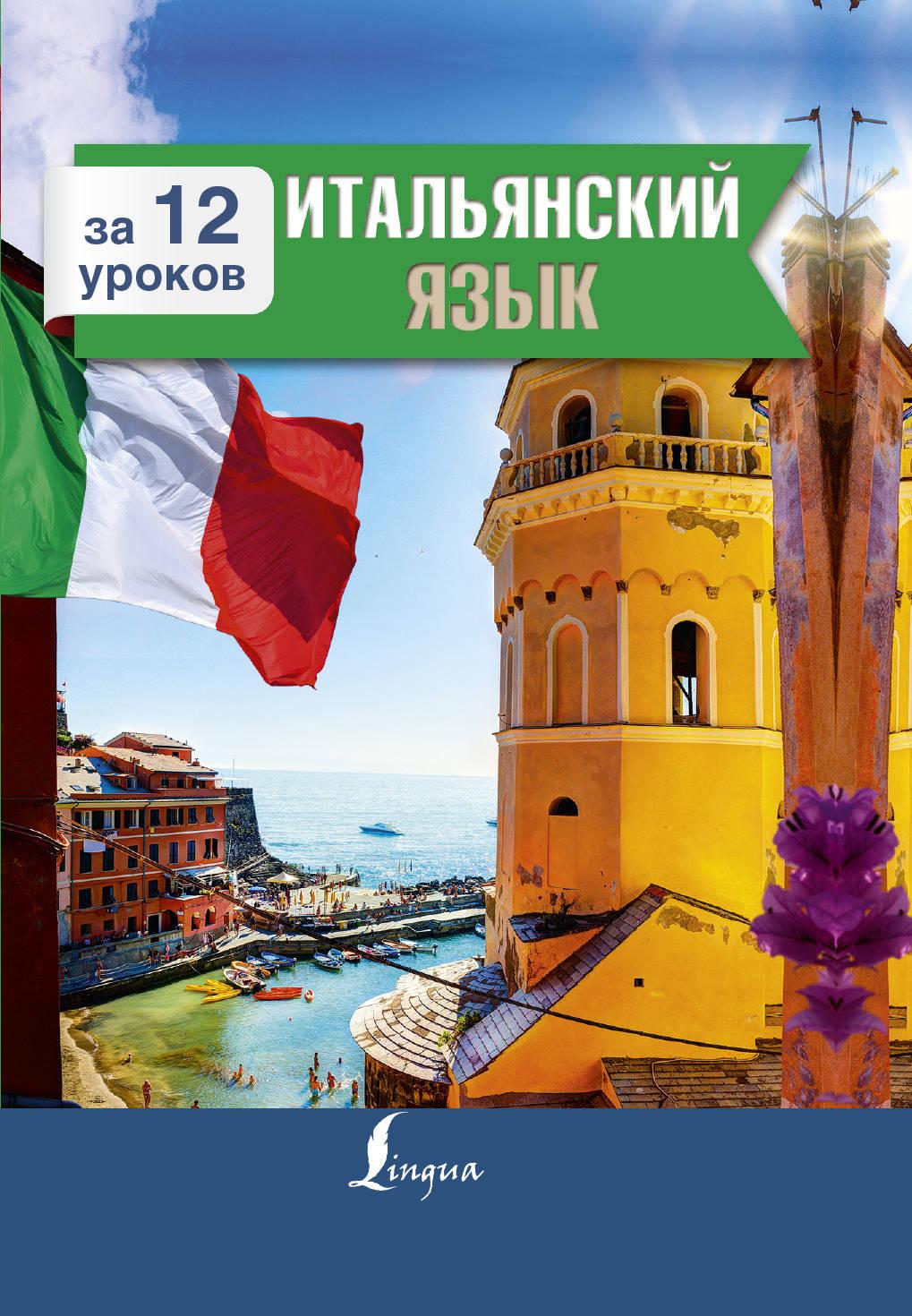 Александра Киселева Итальянский язык за 12 уроков киселева а итальянский за 12 часов