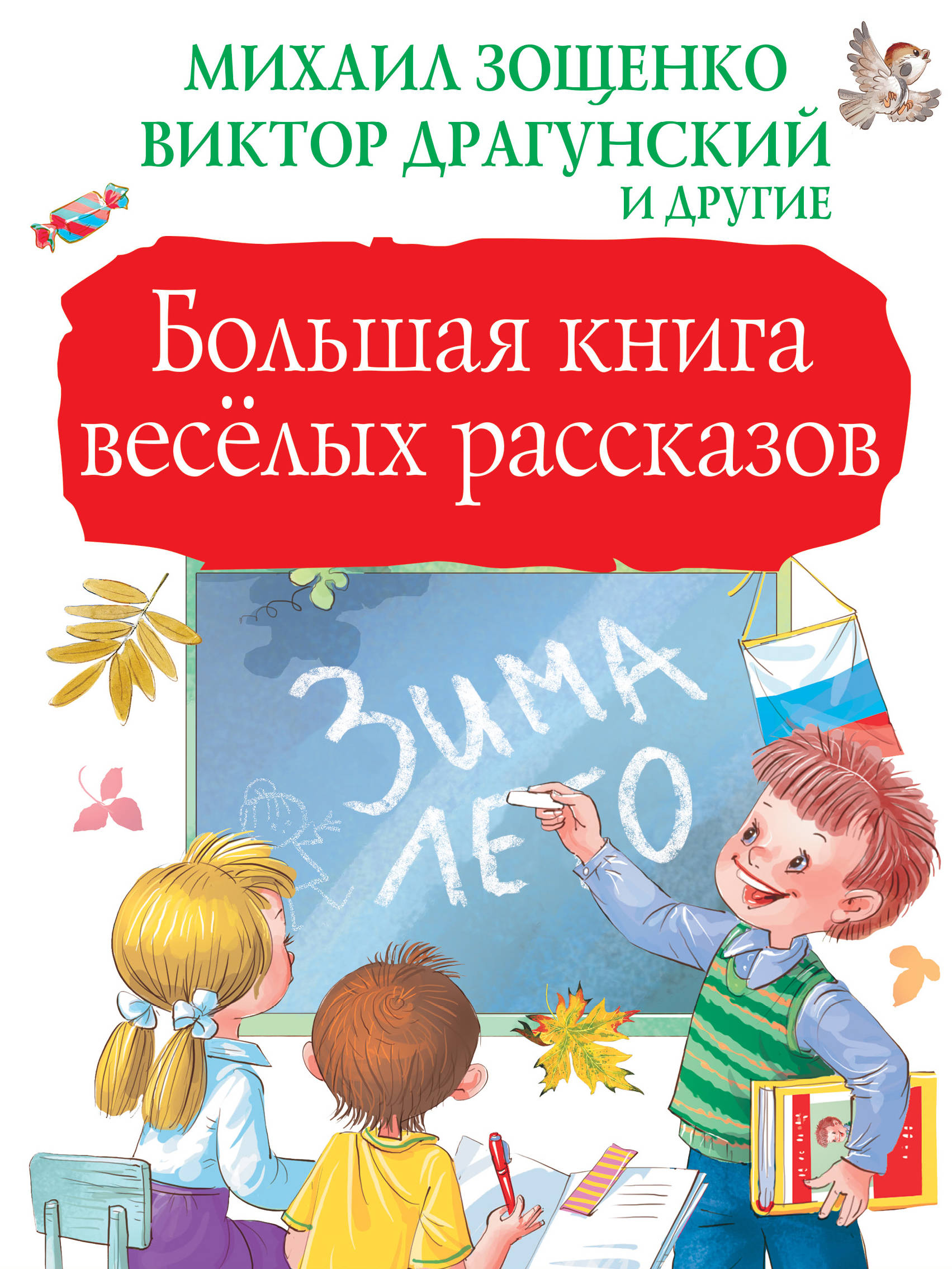 Большая книга весёлых рассказов, Зощенко Михаил Михайлович