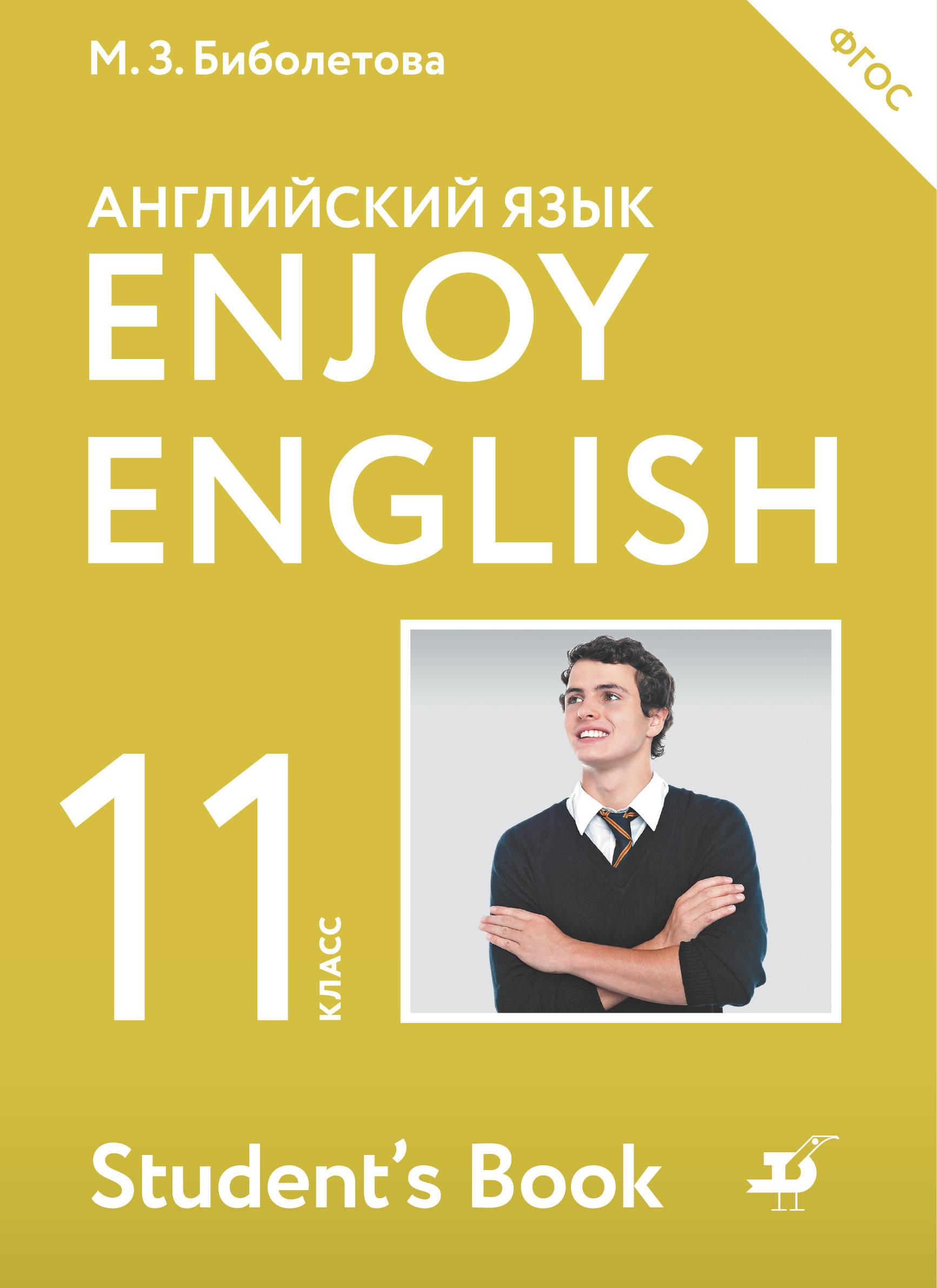 Enjoy English/Английский с удовольствием. Базовый уровень. 11 класс. Учебник, Биболетова Мерем Забатовна