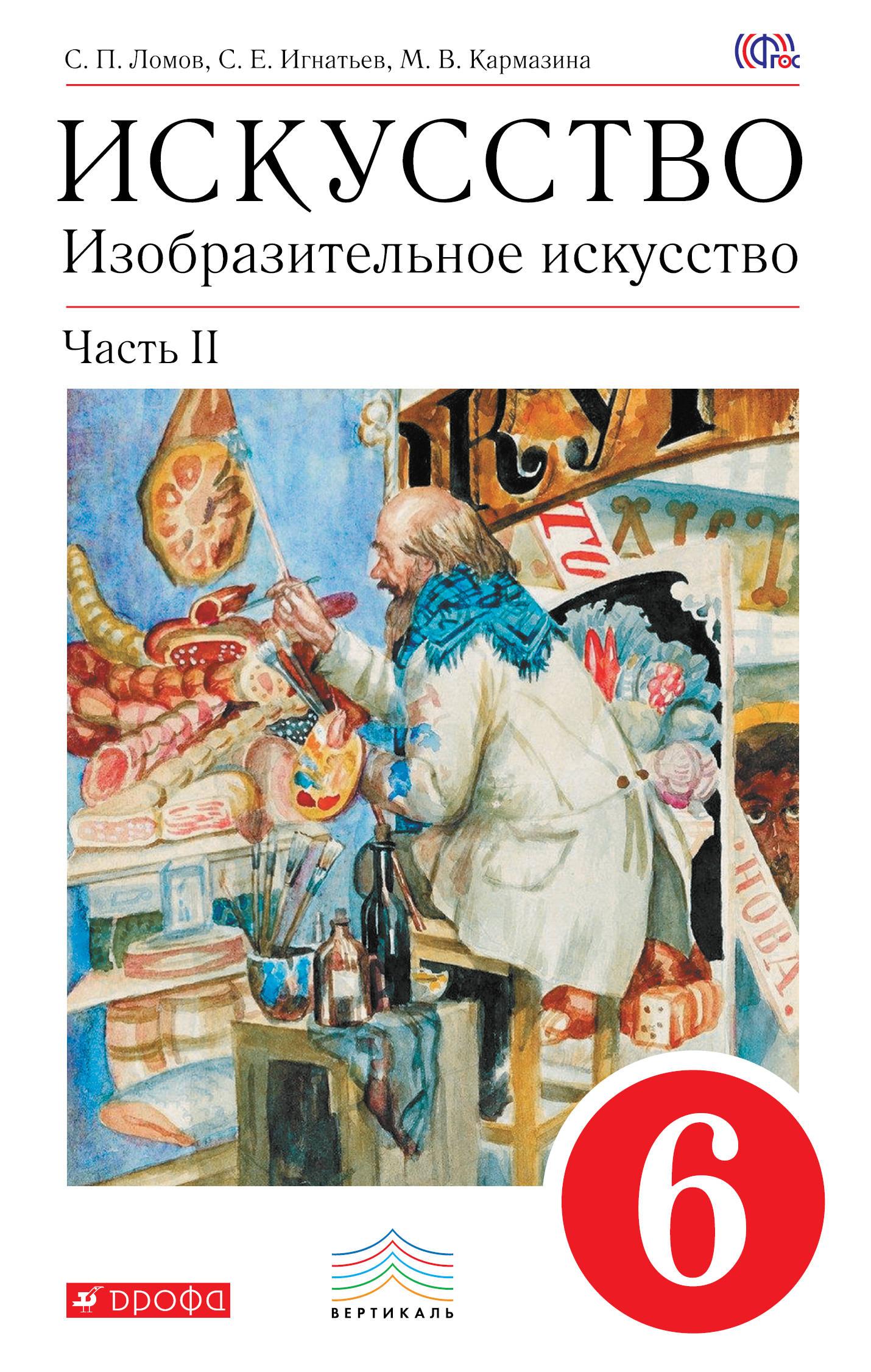 Zakazat.ru: Искусство. Изобразительное искусство. 6 класс. Учебник. В 2 частях. Часть 2. С. П. Ломов, С. Е. Игнатьев, М. В. Кармазина