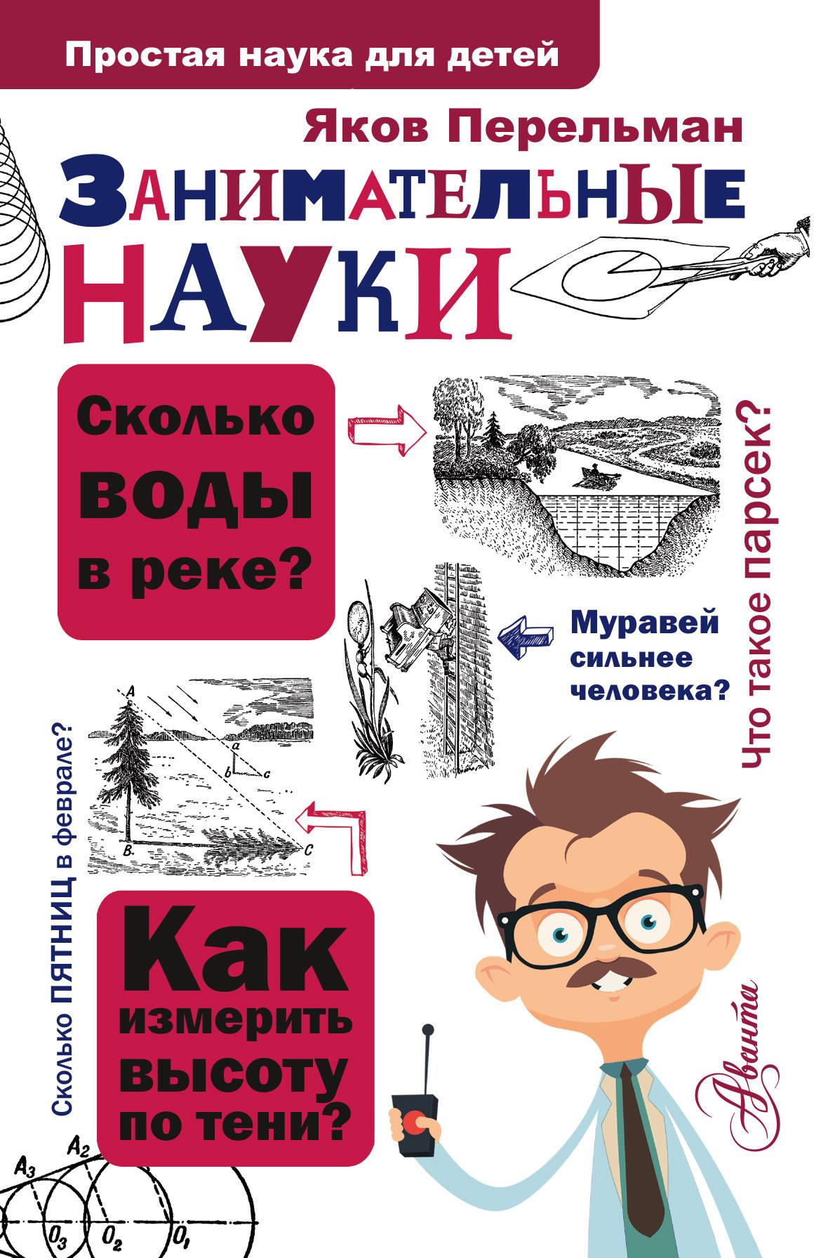 Яков Перельман Занимательные науки издательство аст животные и динозавры