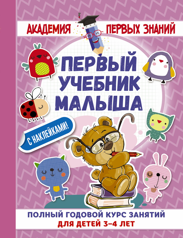 А. С. Матвеева Первый учебник малыша. Полный годовой курс занятий для детей 3–4 лет (+ наклейки) матвеева а с домашние уроки логопеда универсальное руководство по развитию малыша