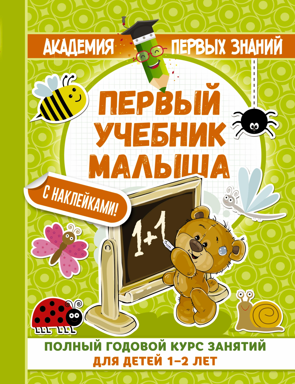 М. В. Малышкина Первый учебник малыша. Полный годовой курс занятий для детей 1–2 лет (+ наклейки) эксмо годовой курс занятий для детей 2 3 лет
