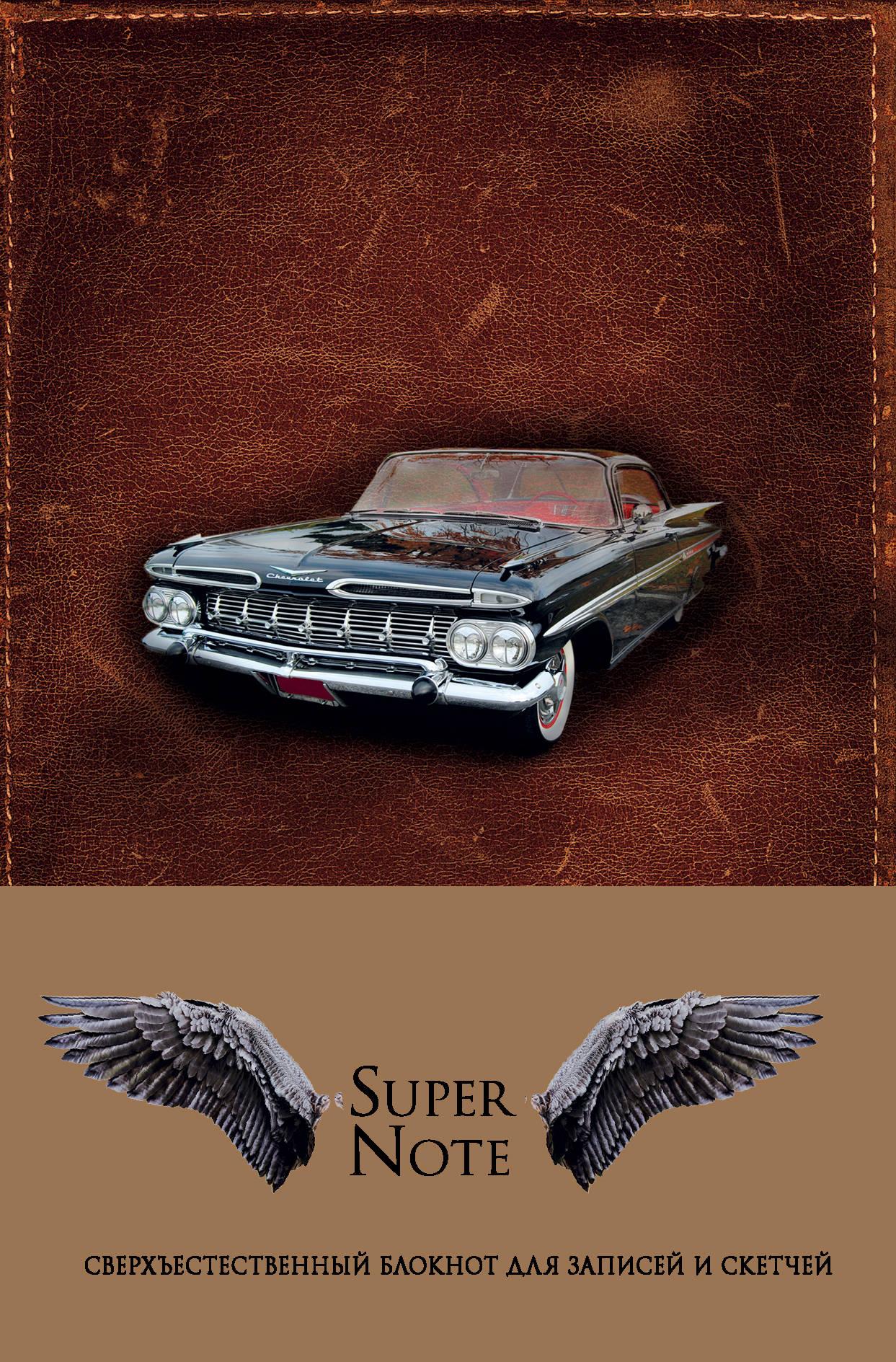 SuperNote. Сверхъестественный блокнот для записей и скетчей supernote сверхъестественный блокнот а5