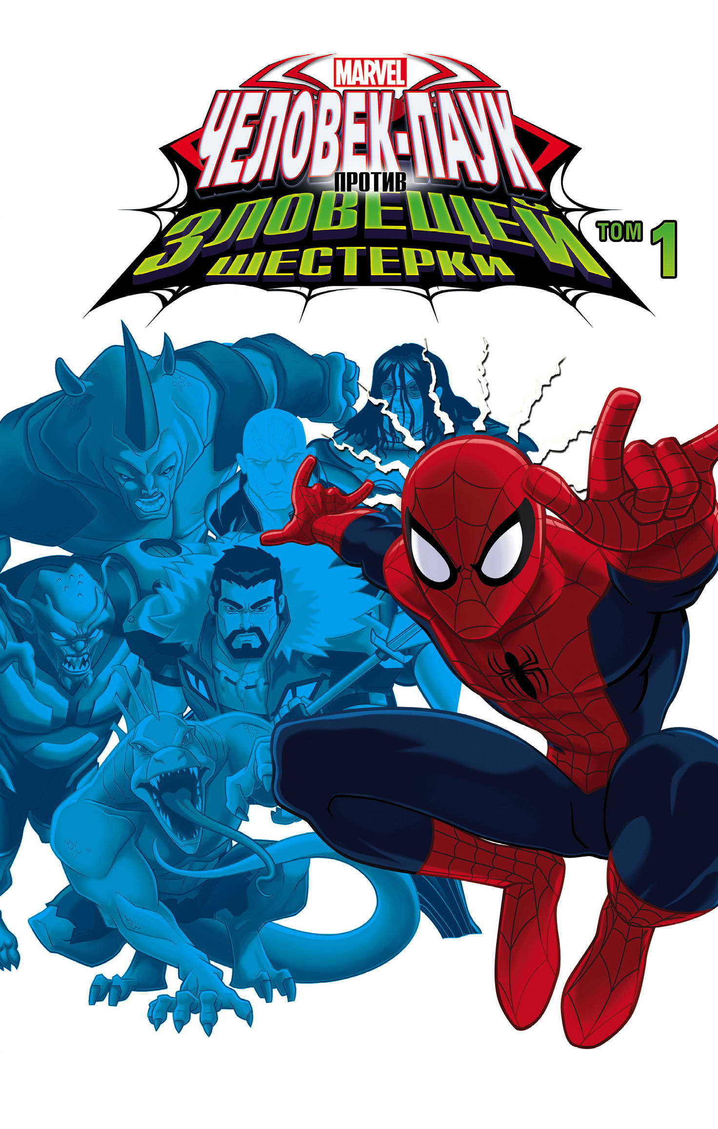 Джо Караманья Человек-Паук против Зловещей Шестерки. Том 1 76057 человек паук последний бой воинов паутины